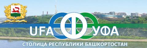 Сайт Администрации ГО г. Уфа РБ