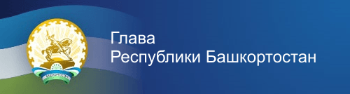 Республика Башкортостан:
