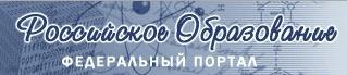 Российское Образование Фед. портал