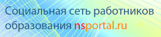 Социальная сеть работников образования